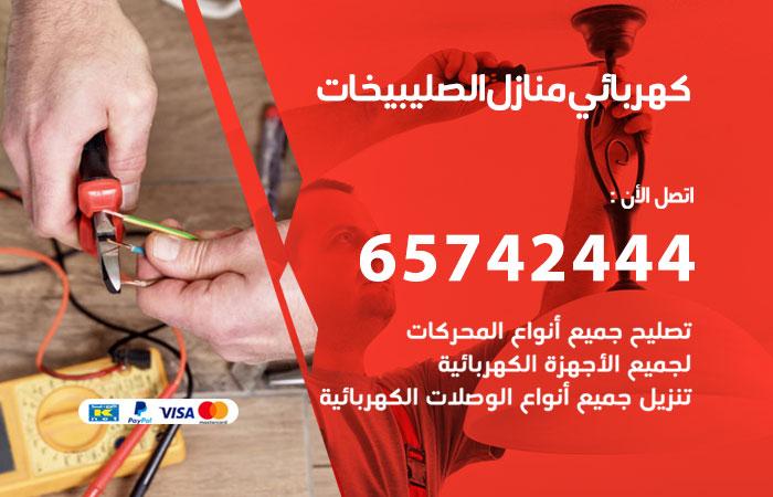 كهربائي منازل الصليبيخات / 65742444 / فني كهربائي منازل 24 ساعة