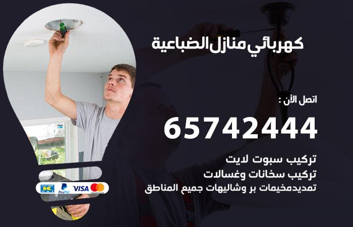 كهربائي منازل الضباعية / 65742444 / فني كهربائي منازل 24ساعة