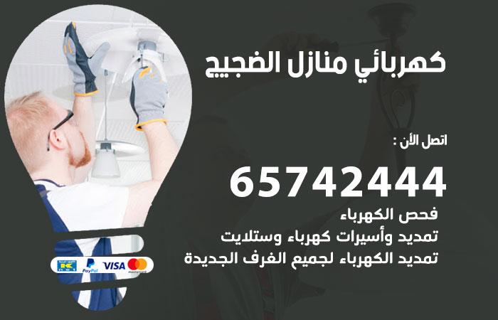 كهربائي منازل الضجيج / 65742444 / فني كهربائي منازل 24 ساعة