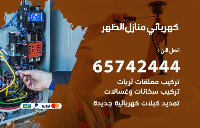 كهربائي منازل الظهر / 65742444 / فني كهربائي منازل 24 ساعة