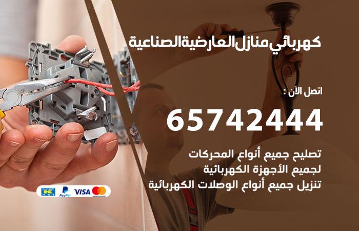 كهربائي منازل العارضية الصناعية / 65742444 / فني كهربائي منازل 24ساعة