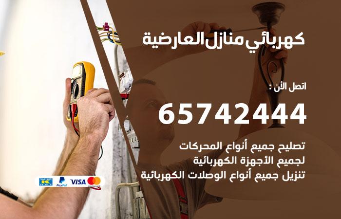 كهربائي منازل العارضية / 65742444 / فني كهربائي منازل24 ساعة