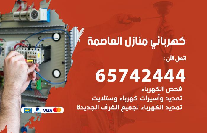 كهربائي منازل العاصمة / 65742444 / فني كهربائي منازل 24ساعة