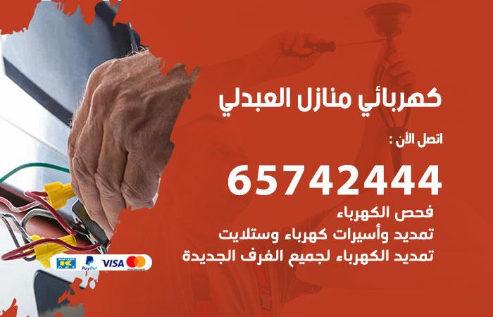 كهربائي منازل العبدلي / 65742444 / فني كهربائي منازل 24 ساعة