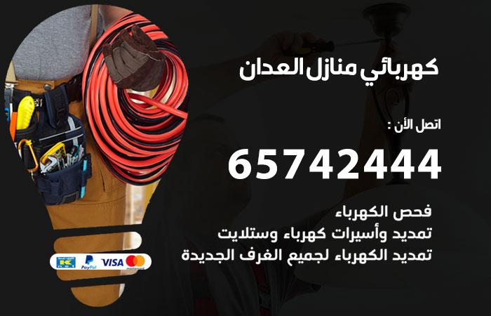 كهربائي منازل العدان / 65742444 / فني كهربائي منازل 24ساعة