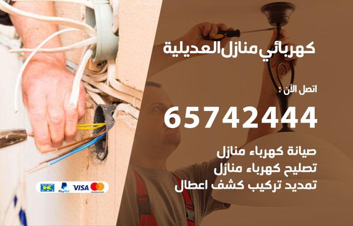 كهربائي منازل العديلية / 65742444 / فني كهربائي منازل 24 ساعة