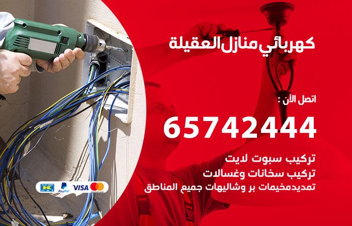 كهربائي منازل العقيلة / 65742444 / فني كهربائي منازل 24 ساعة