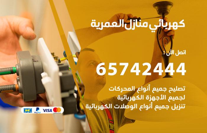 كهربائي منازل العمرية / 65742444 / فني كهربائي منازل 24 ساعة
