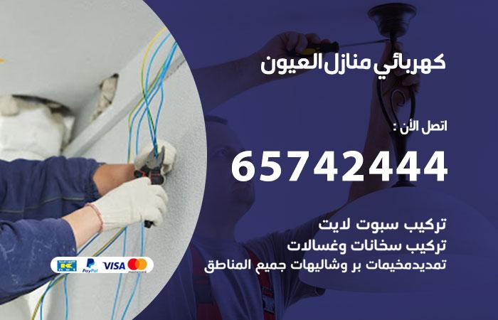 كهربائي منازل العيون / 65742444 / فني كهربائي منازل 24 ساعة