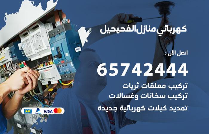 كهربائي منازل الفحيحيل / 65742444 / فني كهربائي منازل 24ساعة