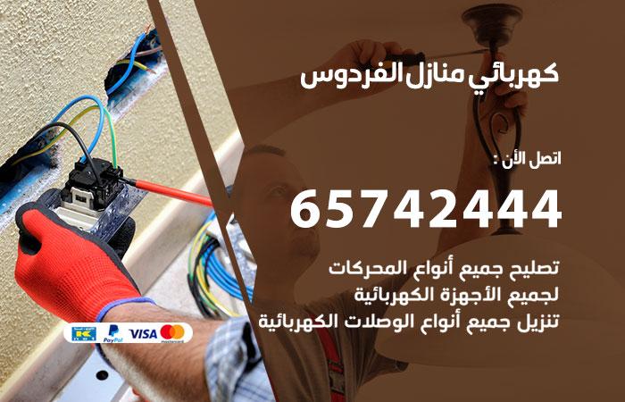 كهربائي منازل الفردوس / 65742444 / فني كهربائي منازل 24 ساعة