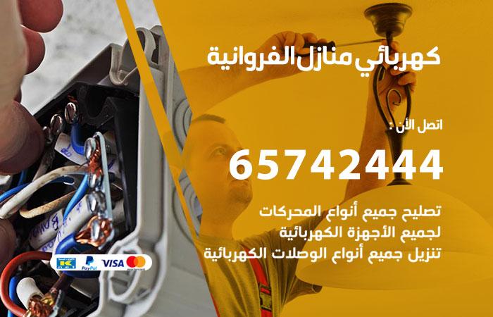 كهربائي منازل الفروانية / 65742444 / فني كهربائي منازل 24 ساعة