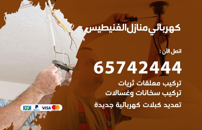 كهربائي منازل الفنيطيس / 65742444 / فني كهربائي منازل 24ساعة