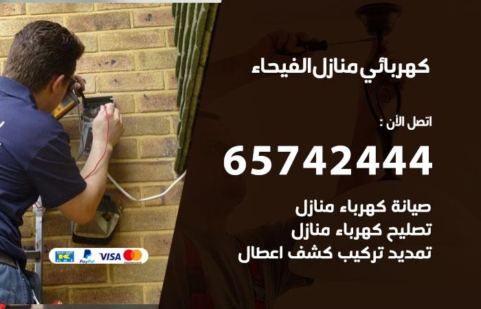 كهربائي منازل الفيحاء / 65742444 / فني كهربائي منازل 24 ساعة