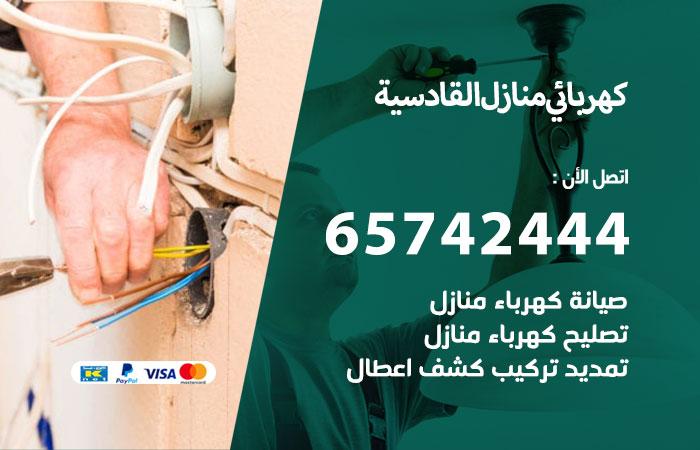 كهربائي منازل القادسية / 65742444 / فني كهربائي منازل 24 ساعة