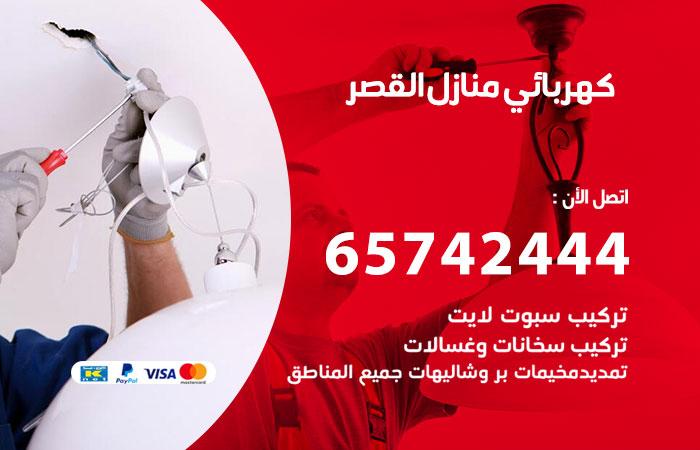 كهربائي منازل القصر / 65742444 / فني كهربائي منازل 24 ساعة