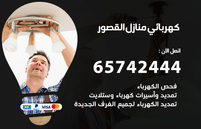 كهربائي منازل القصور / 65742444 / فني كهربائي منازل 24ساعة