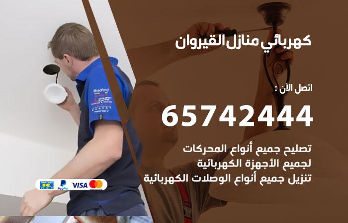 كهربائي منازل القيروان / 65742444 / فني كهربائي منازل 24 ساعة