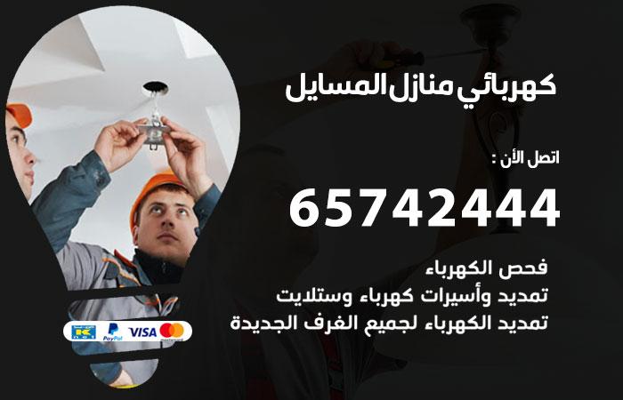 كهربائي منازل المسايل / 65742444 / فني كهربائي منازل 24ساعة