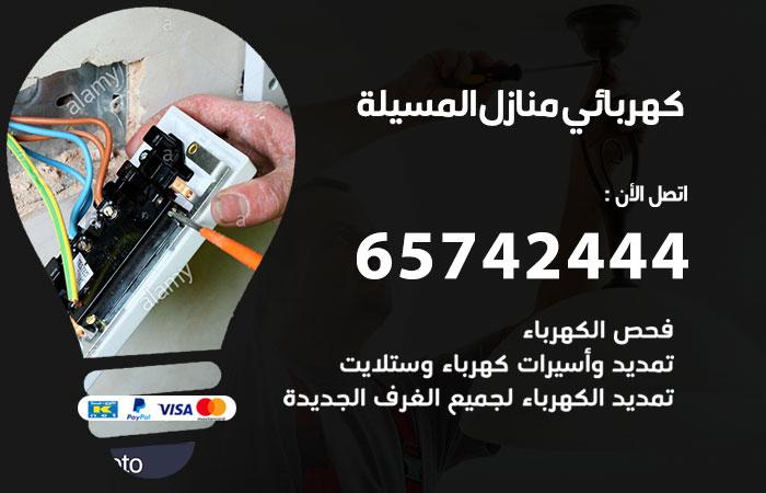 كهربائي منازل المسيلة / 65742444 / فني كهربائي منازل 24ساعة