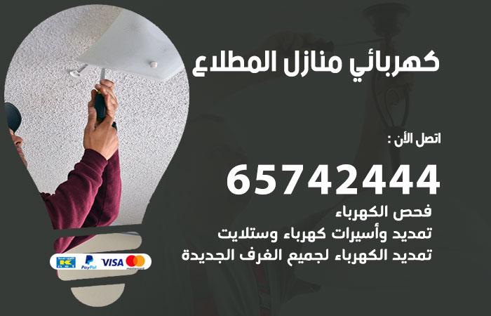 كهربائي منازل المطلاع / 65742444 / فني كهربائي منازل 24 ساعة