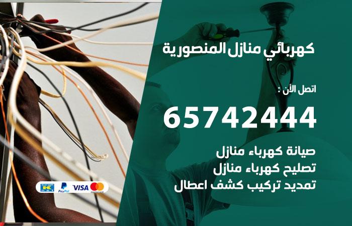 كهربائي منازل المنصورية / 65742444 / فني كهربائي منازل 24ساعة