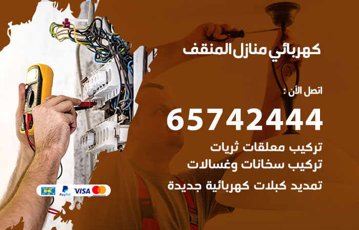 كهربائي منازل المنقف / 65742444 / فني كهربائي منازل 24ساعة