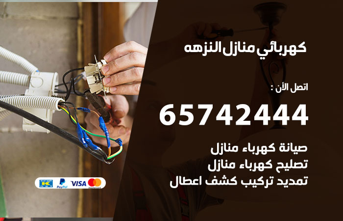 كهربائي منازل النزهه / 65742444 / فني كهربائي منازل 24ساعة