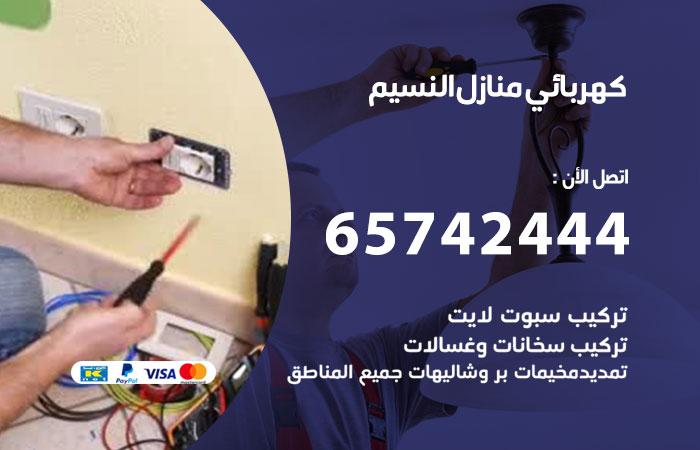كهربائي منازل النسيم / 65742444 / فني كهربائي منازل 24 ساعة