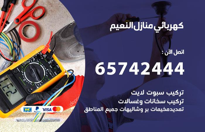 كهربائي منازل النعيم / 65742444 / فني كهربائي منازل 24 ساعة
