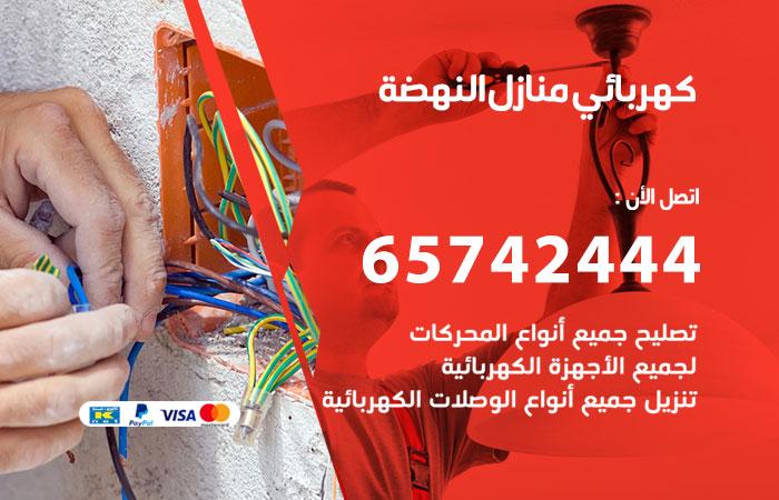 كهربائي منازل النهضة / 65742444 / فني كهربائي منازل 24 ساعة