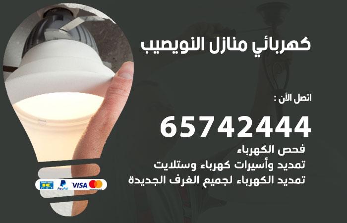 كهربائي منازل النويصيب / 65742444 / فني كهربائي منازل 24 ساعة