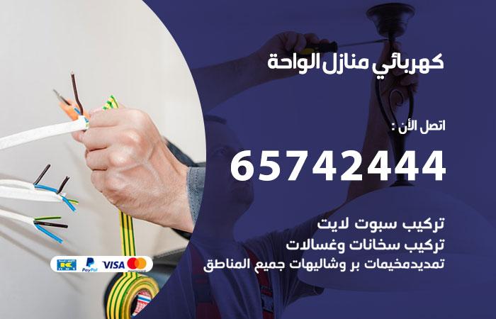 كهربائي منازل الواحة / 65742444 / فني كهربائي منازل 24 ساعة