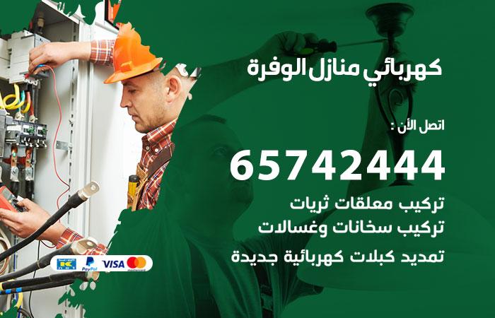 كهربائي منازل الوفرة / 65742444 / فني كهربائي منازل24 ساعة