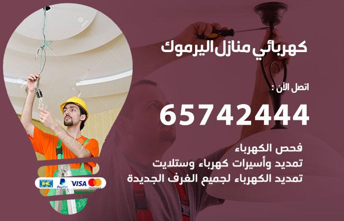 كهربائي منازل اليرموك / 65742444 / فني كهربائي منازل 24 ساعة
