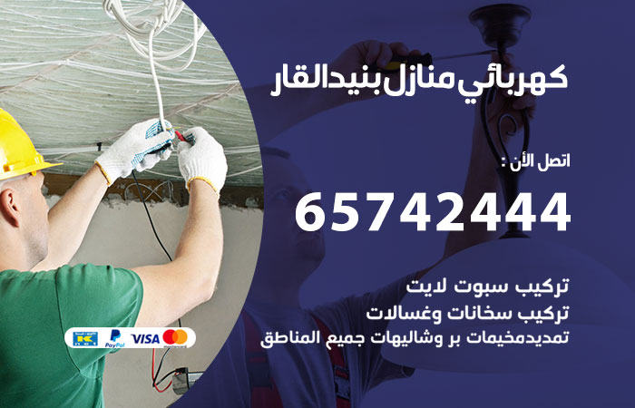 كهربائي منازل بنيد القار / 65742444 / فني كهربائي منازل 24 ساعة