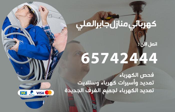 كهربائي منازل جابر العلي / 65742444 / فني كهربائي منازل 24ساعة