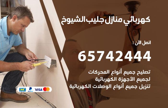 كهربائي منازل جليب الشيوخ / 65742444 / فني كهربائي منازل 24 ساعة