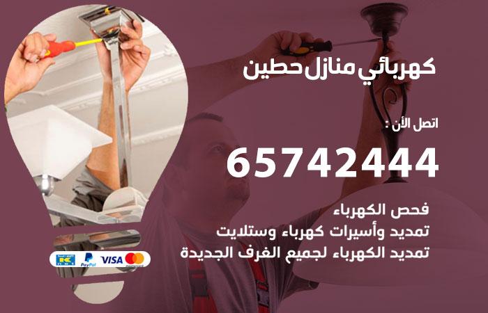 كهربائي منازل حطين / 65742444 / فني كهربائي منازل 24ساعة