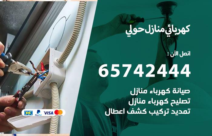 كهربائي منازل حولي / 65742444 / فني كهربائي منازل 24ساعة