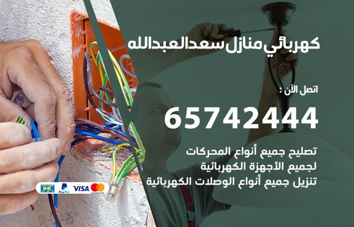 كهربائي منازل سعد العبد الله / 65742444 / فني كهربائي منازل 24 ساعة