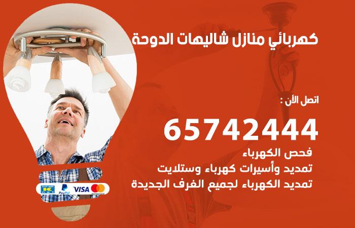 كهربائي منازل شاليهات الدوحة / 65742444 / فني كهربائي منازل 24 ساعة