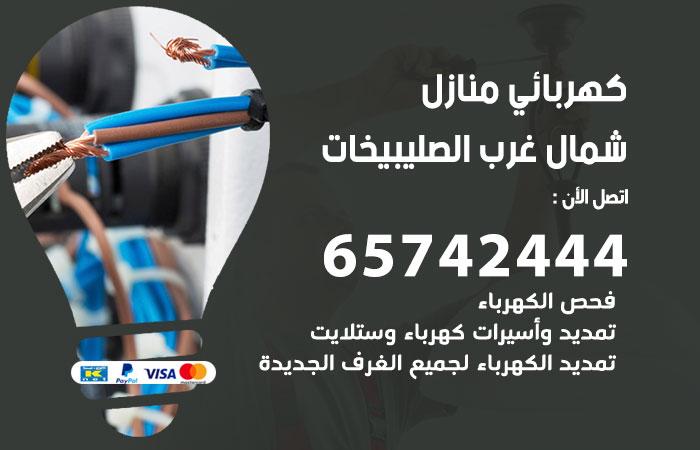 كهربائي منازل شمال غرب الصليبيخات / 65742444 / فني كهربائي منازل 24 ساعة
