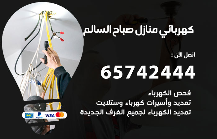 كهربائي منازل صباح السالم / 65742444 / فني كهربائي منازل 24ساعة