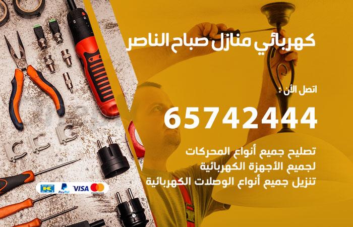 كهربائي منازل صباح الناصر / 65742444 / فني كهربائي منازل 24 ساعة