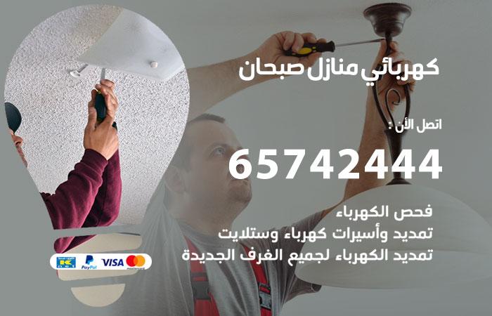 كهربائي منازل صبحان / 65742444 / فني كهربائي منازل 24ساعة