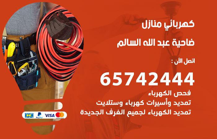 كهربائي منازل ضاحية عبد الله السالم / 65742444 / فني كهربائي منازل 24ساعة