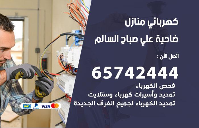 كهربائي منازل ضاحية علي صباح السالم / 65742444 / فني كهربائي منازل 24ساعة