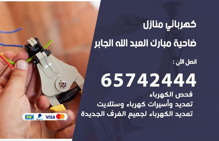 كهربائي منازل ضاحية مبارك العبد الله الجابر / 65742444 / فني كهربائي منازل 24ساعة