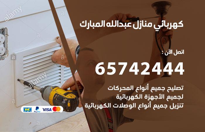 كهربائي منازل عبد الله المبارك / 65742444 / فني كهربائي منازل 24 ساعة